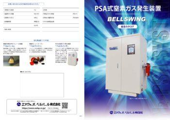 PSA式窒素ガス発生装置 BELLSWING🄬総合カタログ